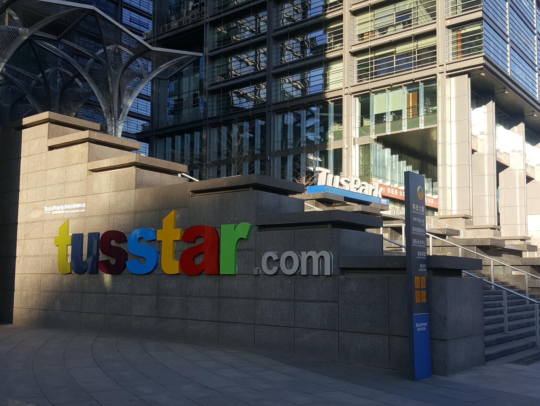 La sede di Thus Star, l'incubatore di startup più grande al mondo